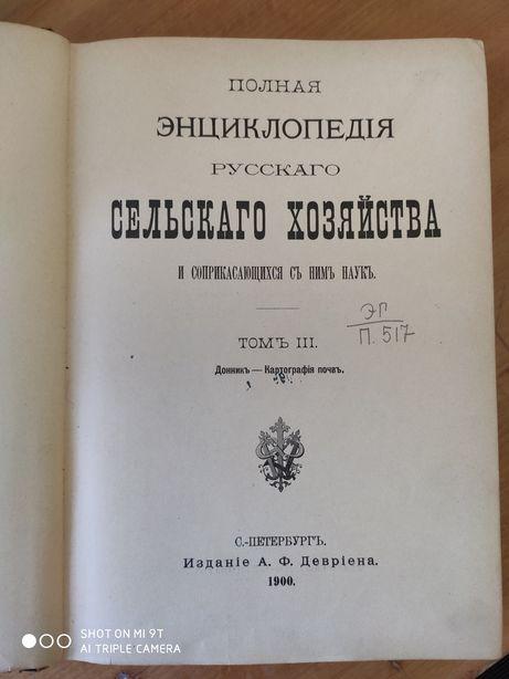 Полная энциклопедия русскаго сельскаго хозяйства