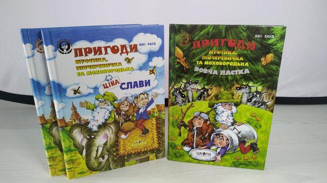 """Книги Ено Рауд """"Пригоди Муфтика, Півчеревичка та Мохобородька"""""""