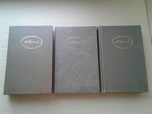 А. С. Пушкин - Сочинения в трех томах