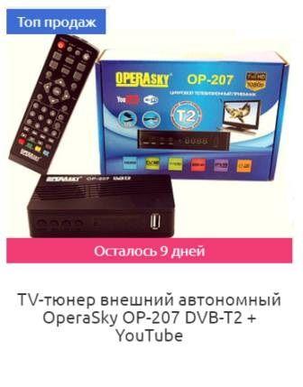 Приставка T2 OP-207 OperaSky. Т2 эфирный приемник c WiFi- YouTube IPTV