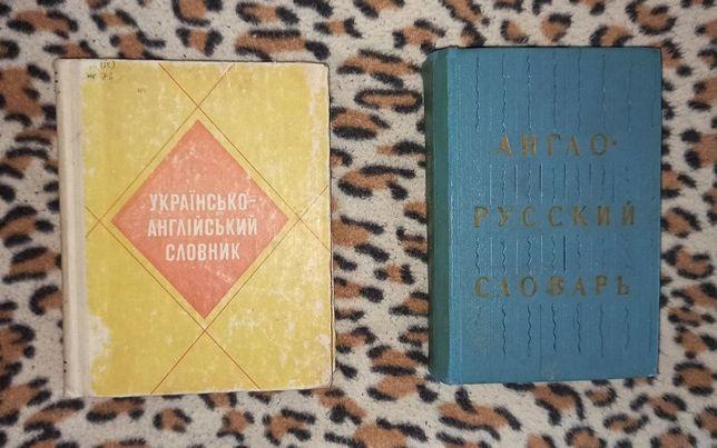 Два словаря. Англо-русский и англо-русский.