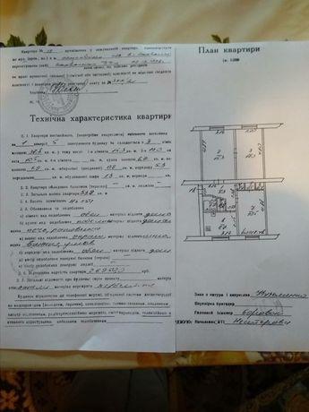 Продажа квартира( НЕ АГЕНТСВО) в Святогорск Славяногорск