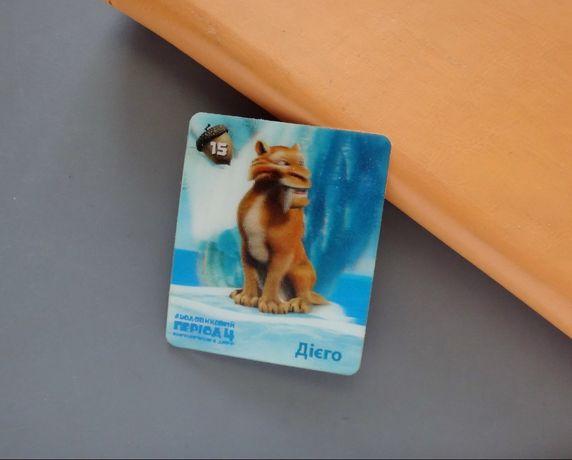 Ледниковый период 4 - 3D карточка 15 Диего (пластиковая)