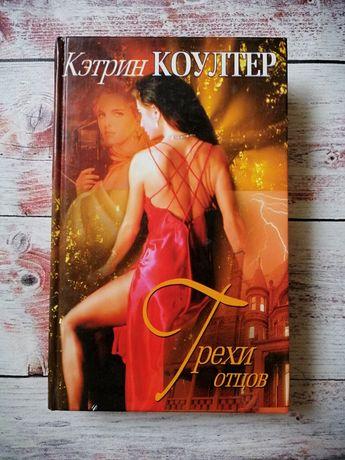 """Книга Кэтрин Коултер """"Грехи отцов"""""""