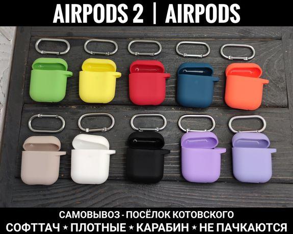 Чехол софттач. Плотный силикон на Apple AirPods 2. Карабин