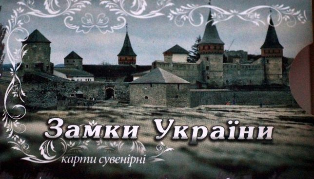 """Карты сувенирные """"Замки Украины"""""""