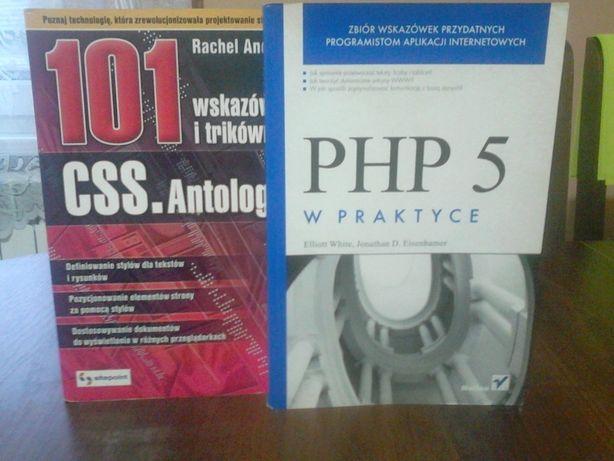 PHP 5 w praktyce, CSS Antologia