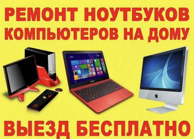 Ремонт компьютеров, Ремонт ноутбуков, Макбуков