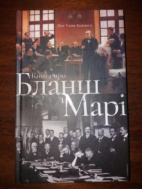 Пер У.Енквіст - Книга про Бланш і Марі
