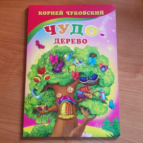 """Продам книгу стихов """"Чудо-Дерево"""" Чуковского."""