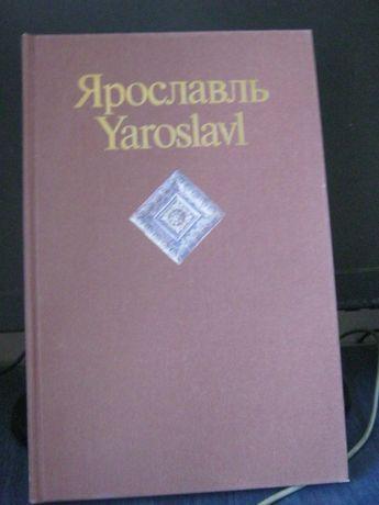 Продам книгу- буклет Ярославль.