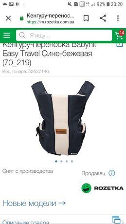 Рюкзак-кенгуру Babyhit Easy Travel