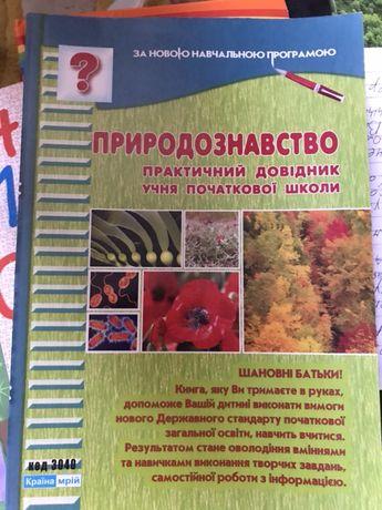 Книга з природознавства дня початкових класів.