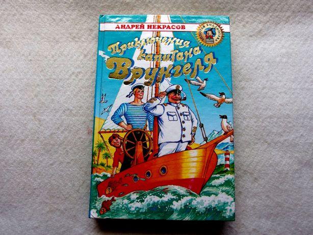 Приключения капитана Врунгеля (сборник)
