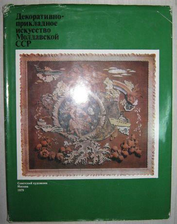 Декоративно-прикладное искусство Молдавской ССР. Альбом. 1979г