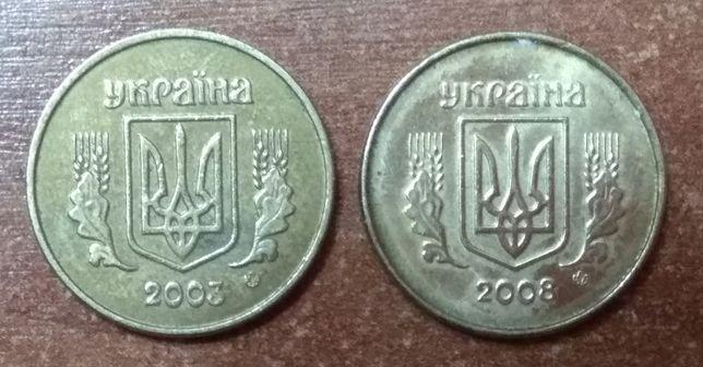 10 копеек 2003, 2008 Украина