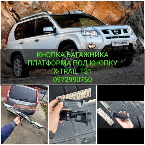 Nissan X-Trail Т31 кнопка 25380JG00A багажника платформа під кнопку
