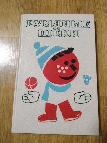 """Детская книга. """"Румяные щёки"""". Софья Прокофьева, Генрих Сапгир. 1988."""