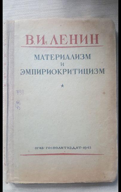 Ленин Материализм и эмпириокритицзм 1945
