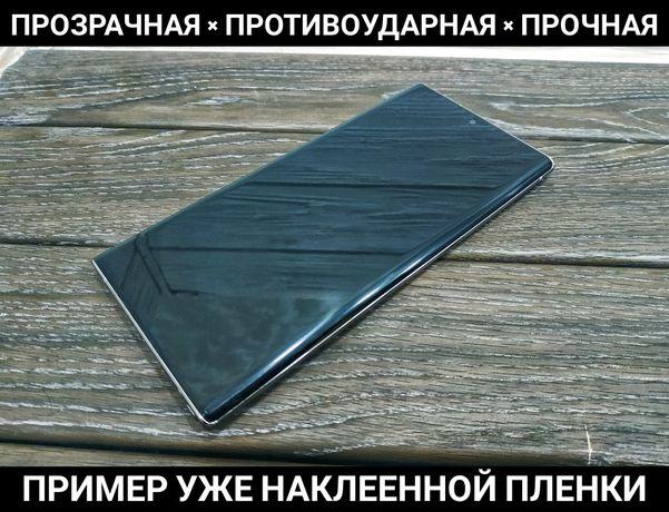 Гидрогель пленка Samsung s7 Edge s8 s9 s10e s10 s21 Plus Note 20 Ultra