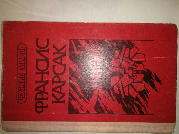 Фантастика карсак бредбери стругацкие гаррисон книги