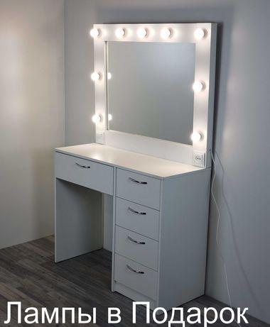 Туалетный, макияжный столик. Гримерное зеркало с лампами,стол бровиста