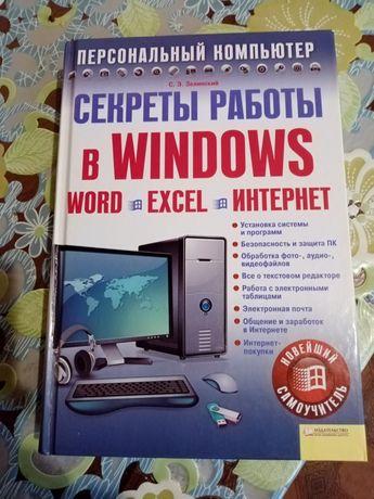 Продам справочное пособие Персональный компютер