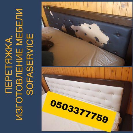 Перетяжка реставрация мебели,замена обшивки дивана,кресла,кровати,стул