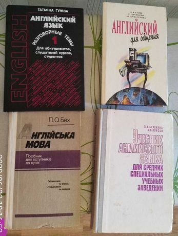 Англійська мова англійський язык книги
