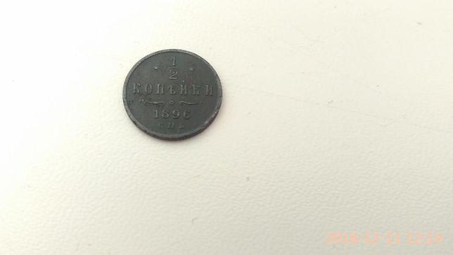 Царская монета 1\2 копейки 1896 г.
