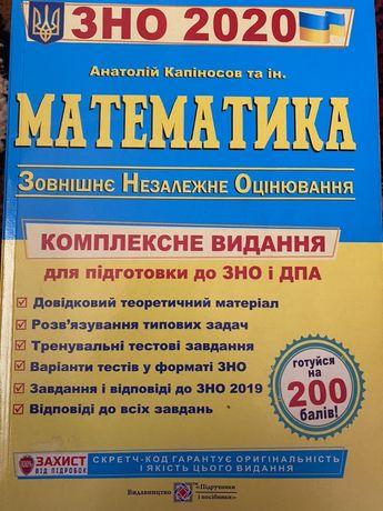 Підготовка до ЗНО.Математика