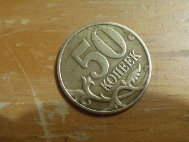 50 копеек России 1997