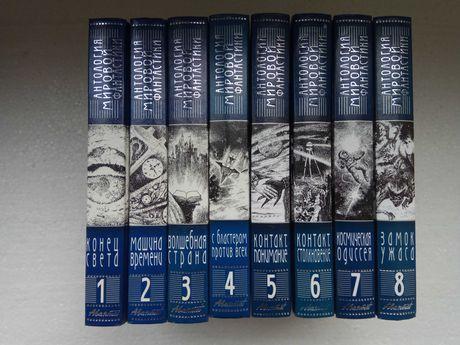 Антология мировой фантастики. Сборник 4 тома, состояние новых, Аванта
