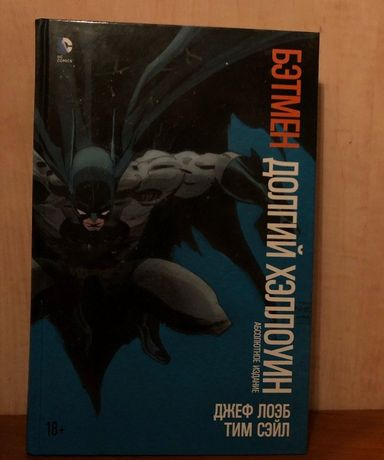 Комикс Бэтмен. Долгий Хэллоуин