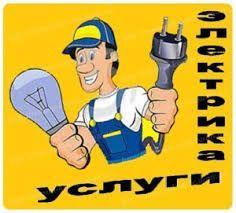 Электрик,Электромонтажные работы,Энегоаудит,Проектирование