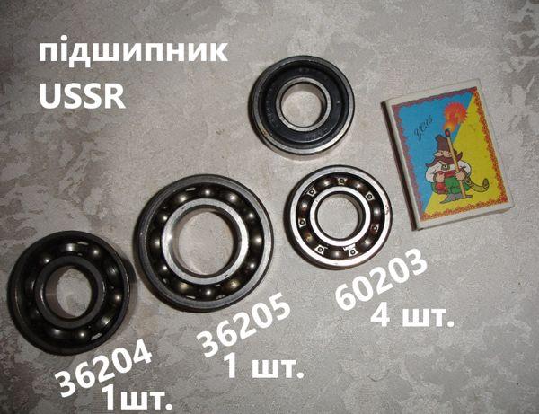 Подшипник шариковый USSR/підшипник НОВИЙ - 36204; 36205; 60203