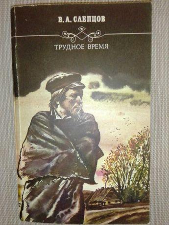 """В. А. Слепцов """"Трудное время"""" 1988 год."""