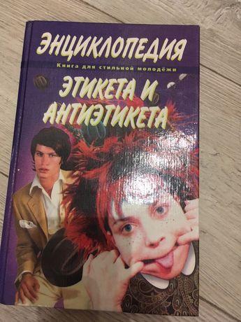 Отдам энциклопедии