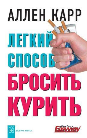 Аудио. Легкий способ бросить курить. Аллен Карр