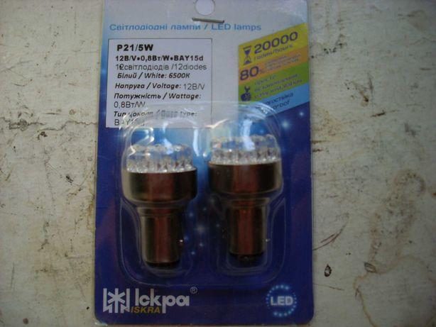 Свито диодни лампочки двох контактни на повороти , стопи,до авто,мото