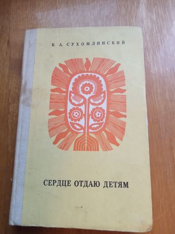 "Сухомлинский ""Сердце отдаю детям"""
