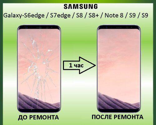 Замена стекла экрана Samsung Edge Note s6 s7 s8 s8+ s9 s10 s10+ 8 9