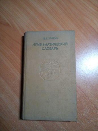 Нумизматический словарь.