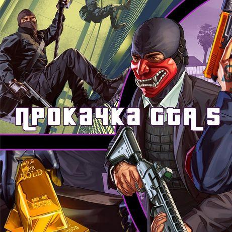 Прокачка GTA 5 Online от Vardi