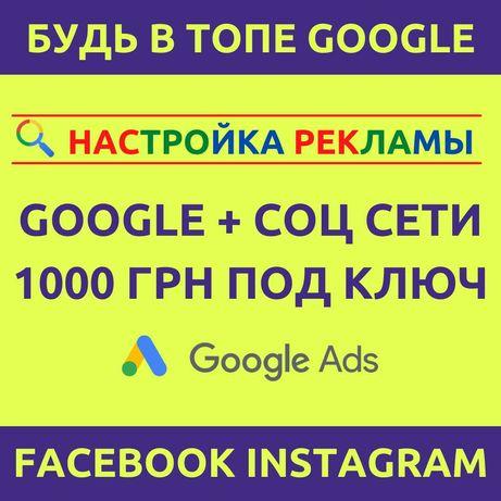 Контекстная реклама Google Ads (AdWords). Настройка SEO, Ведение/Аудит