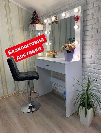 Стол визажиста с лампами , зеркало гримерное, бесплатная доставка