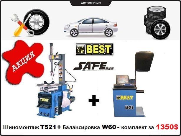Балансировочный станок + шиномонтажный стенд BEST за 1350$.