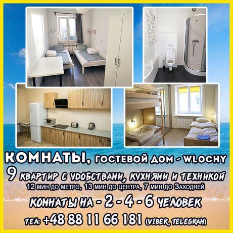 Noclegi, pokoje, kwatery, hostel - Wlochy - Хостел