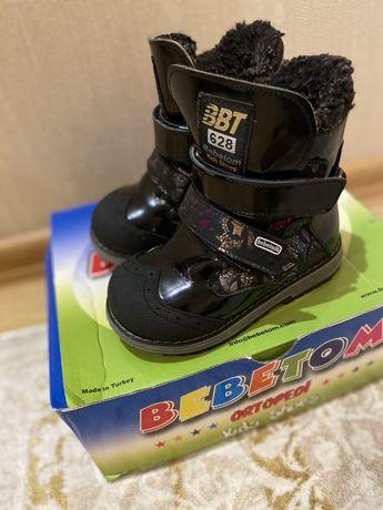 Продам зимние ботинки ортопедические bebetom