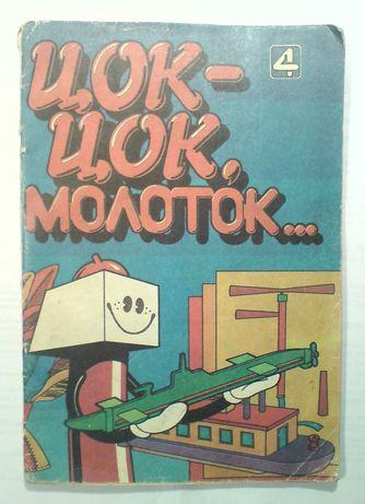 Журнал Цок цок молоток 1990 г.